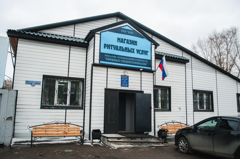 http://ritualnie-uslugi.tomsk.ru/wp-content/uploads/2016/03/здание.jpg