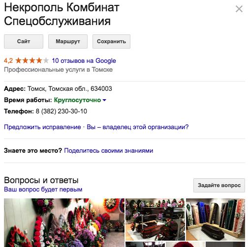 http://ritualnie-uslugi.tomsk.ru/wp-content/uploads/2020/01/Screenshot-at-янв.-29-12-36-54.png