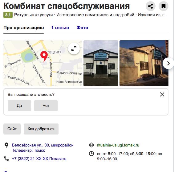 http://ritualnie-uslugi.tomsk.ru/wp-content/uploads/2020/01/Screenshot-at-янв.-29-12-38-35.png