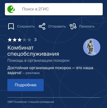 http://ritualnie-uslugi.tomsk.ru/wp-content/uploads/2020/01/Screenshot-at-янв.-29-12-39-48.png